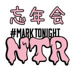 週刊NTR Week 19「年末スペシャル – 週刊NTR 10大ニュース」