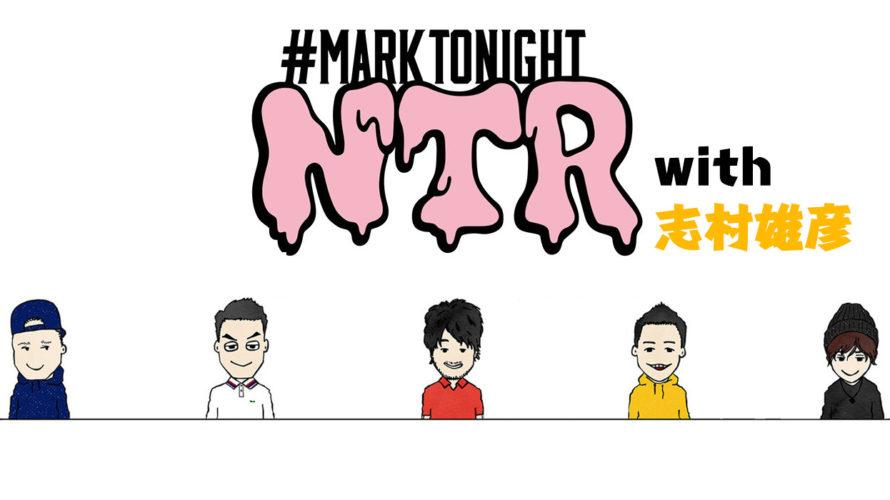 週刊NTR Week 142「志村雄彦ゲスト出演!ディズニーでNBA、ラストダンス、仙台89ERS」